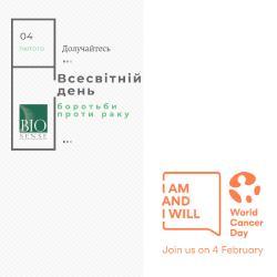 Всесвітній день боротьби проти раку