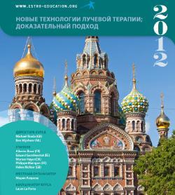Компания БИОСЕНС оказала поддержку в обучении украинских врачей в школе ESTRO в Санкт-Петербурге